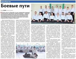 Боевые Пути — в Королеве прошел Международный семинар по Айкидо