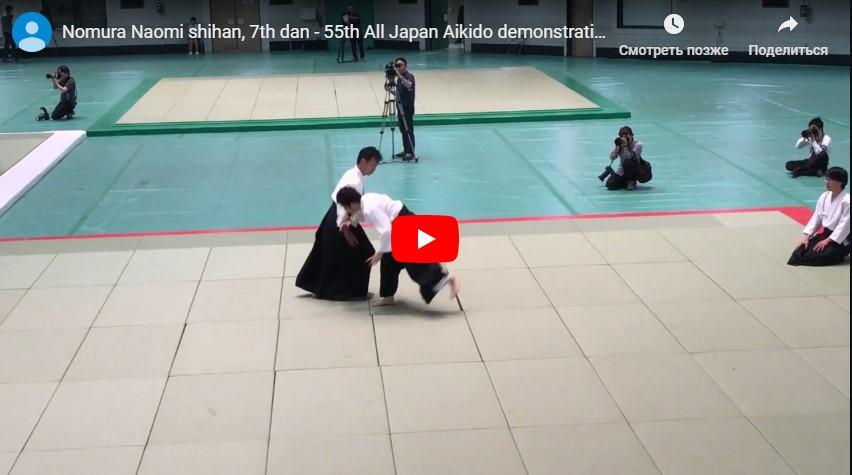 Видео Н. Номура 2015 г. Япония.